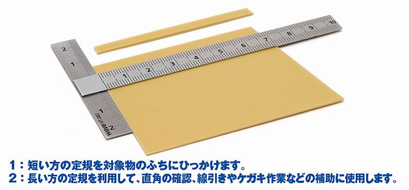 HG ステンレス T定規定規(ウェーブホビーツールシリーズNo.HT-385)商品画像_1