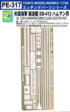 米国海軍 駆逐艦 DD-412 ハムマン用エッチング(トムスモデル1/700 艦船用エッチングパーツシリーズNo.PE-317)商品画像