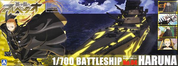 霧の艦隊 大戦艦 ハルナプラモデル(アオシマ蒼き鋼のアルペジオNo.004)商品画像
