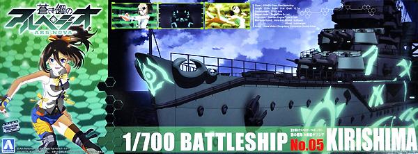 霧の艦隊 大戦艦 キリシマプラモデル(アオシマ蒼き鋼のアルペジオNo.005)商品画像