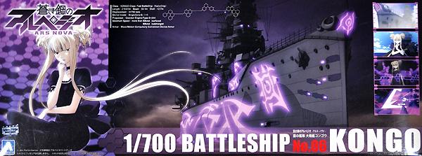霧の艦隊 大戦艦 コンゴウプラモデル(アオシマ蒼き鋼のアルペジオNo.006)商品画像