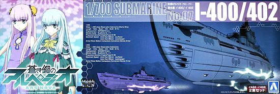 潜水艦 イ400 & イ402プラモデル(アオシマ蒼き鋼のアルペジオNo.007)商品画像