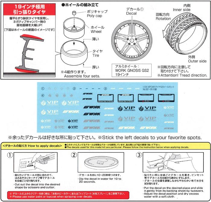 ワーク グノーシス GS2プラモデル(アオシマ1/24 VIPカー パーツシリーズNo.092)商品画像_2
