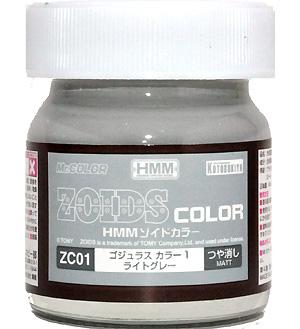 ゴジュラス カラー 1 ライトグレー (つや消し)塗料(GSIクレオスHMM ゾイドカラーNo.ZC001)商品画像