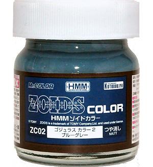 ゴジュラス カラー 2 ブルーグレー (つや消し)塗料(GSIクレオスHMM ゾイドカラーNo.ZC002)商品画像