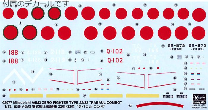 三菱 A6M3 零式艦上戦闘機 22型/32型 ラバウル コンボプラモデル(ハセガワ1/72 飛行機 限定生産No.02077)商品画像_1