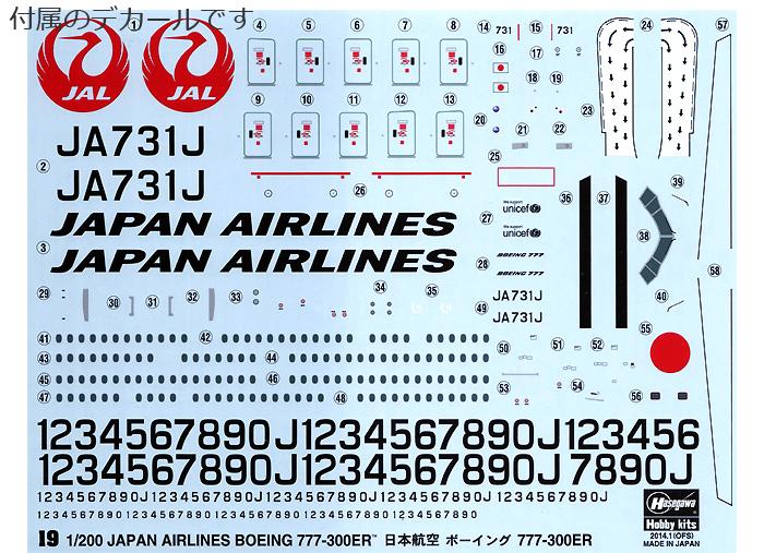 日本航空 ボーイング 777-300ERプラモデル(ハセガワ1/200 飛行機シリーズNo.019)商品画像_1