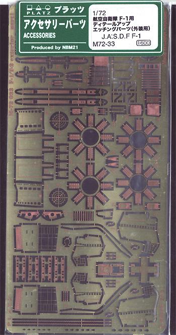 航空自衛隊 F-1用 ディテールアップ エッチングパーツ (外装用)エッチング(プラッツ1/72 アクセサリーパーツNo.M72-033)商品画像