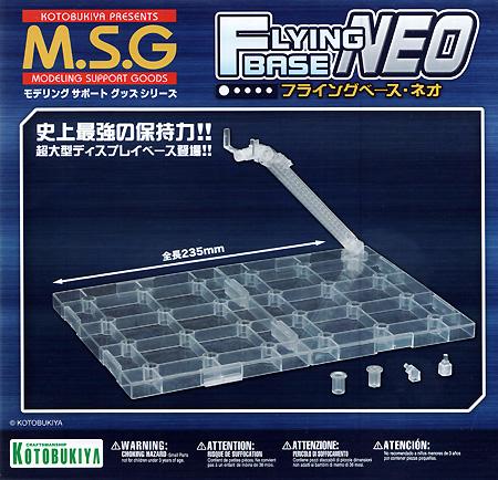 フライングベース・ネオスタンド(コトブキヤM.S.G モデリングサポートグッズ ベースNo.MB038)商品画像