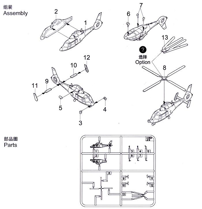 中国軍 Z-9 ヘリコプター (6機入り)プラモデル(トランペッター1/350 航空母艦用エアクラフトセットNo.06260)商品画像_1