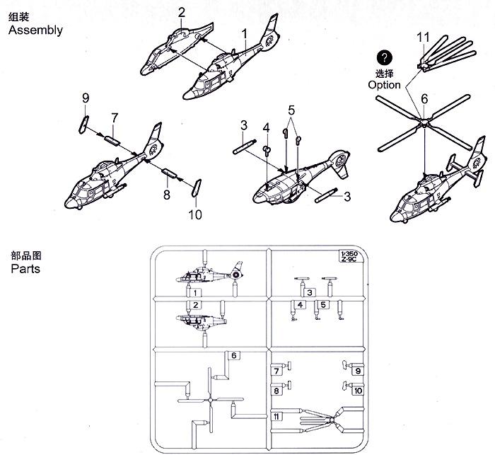 中国軍 Z-9C ヘリコプター (6機入り)プラモデル(トランペッター1/350 航空母艦用エアクラフトセットNo.06261)商品画像_1