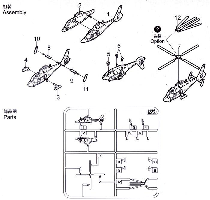 中国軍 WZ-9C ヘリコプター (6機入り)プラモデル(トランペッター1/350 航空母艦用エアクラフトセットNo.06262)商品画像_1