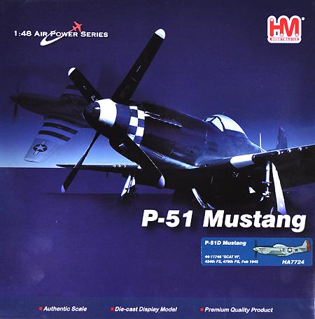 P-51D マスタング SCAT 4完成品(ホビーマスター1/48 エアパワー シリーズ (レシプロ)No.HA7724)商品画像