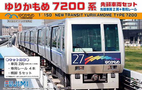 ゆりかもめ 7200系 先頭車両セット (塗装済みキット)プラモデル(フジミストラクチャー シリーズNo.STR-005)商品画像