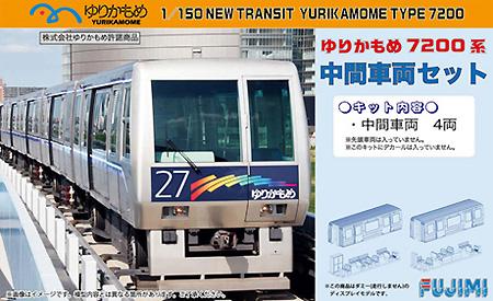 ゆりかもめ 7200系 中間車両セット (塗装済みキット)プラモデル(フジミストラクチャー シリーズNo.STR-006)商品画像