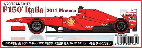 フェラーリ 150° イタリア 2011 モナコGP トランスキットトランスキット(スタジオ27F-1 トランスキットNo.TK2046)商品画像
