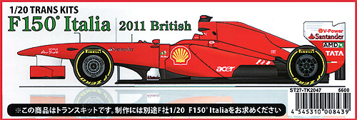 フェラーリ 150° イタリア 2011 イギリスGP トランスキットトランスキット(スタジオ27F-1 トランスキットNo.TK2047)商品画像