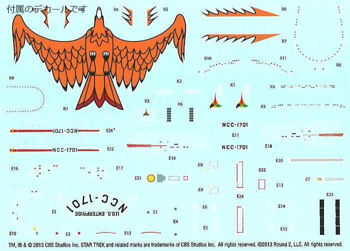 スタートレック 宇宙大作戦 3艦セットプラモデル(amtスタートレック(STAR TREK)シリーズNo.AMT763L/12)商品画像_2