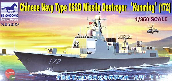 中国海軍 ミサイル駆逐艦 052D型 昆明 (172号)プラモデル(ブロンコモデル1/350 艦船モデルNo.NB5039)商品画像