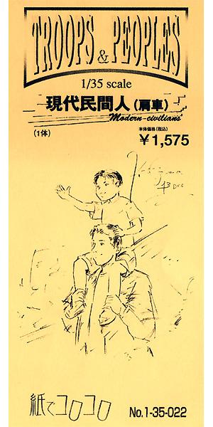 現代民間人 (肩車)レジン(紙でコロコロ1/35 TROOPS & PEOPLESNo.1-035-022)商品画像