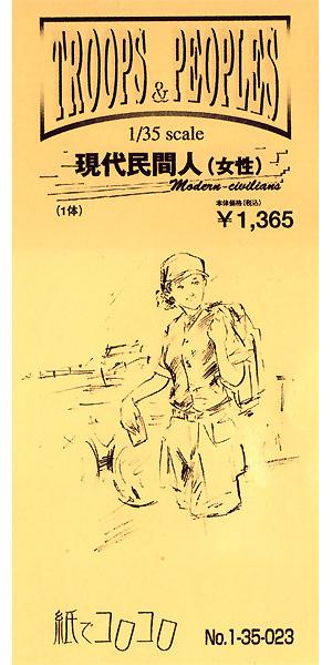 現代民間人 (女性)レジン(紙でコロコロ1/35 TROOPS & PEOPLESNo.1-035-023)商品画像
