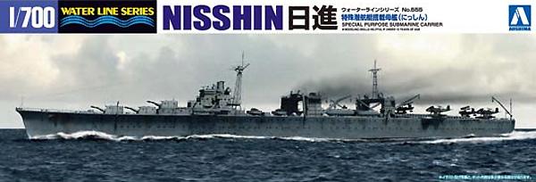 特殊潜航艇搭載母艦 日進プラモデル(アオシマ1/700 ウォーターラインシリーズNo.555)商品画像