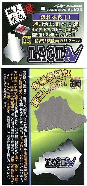 精密多機能 面取りツール ラギアカンナ(シモムラアレック職人堅気No.AL-K039)商品画像