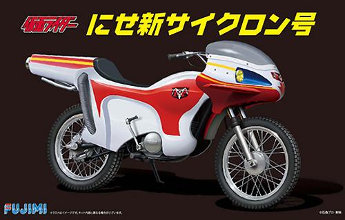 にせ新サイクロン号プラモデル(フジミスーパーヒーロー シリーズNo.004)商品画像