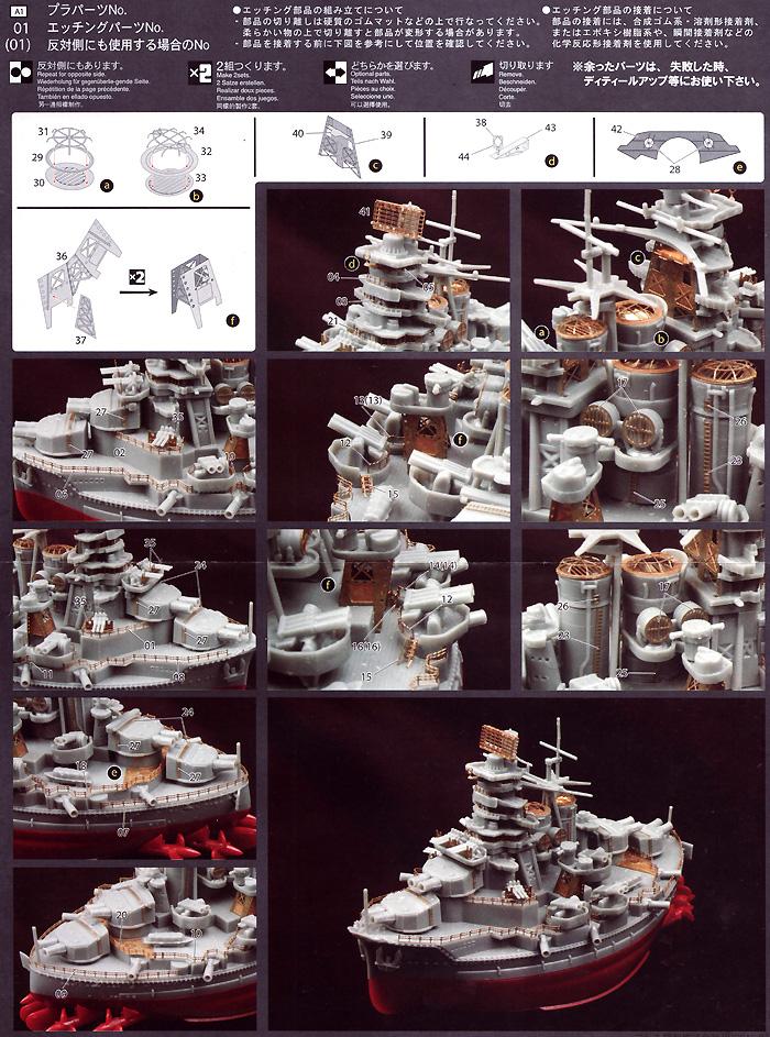 ちび丸艦隊 金剛 DXプラモデル(フジミちび丸艦隊 シリーズNo.ちび丸SP-002)商品画像_3