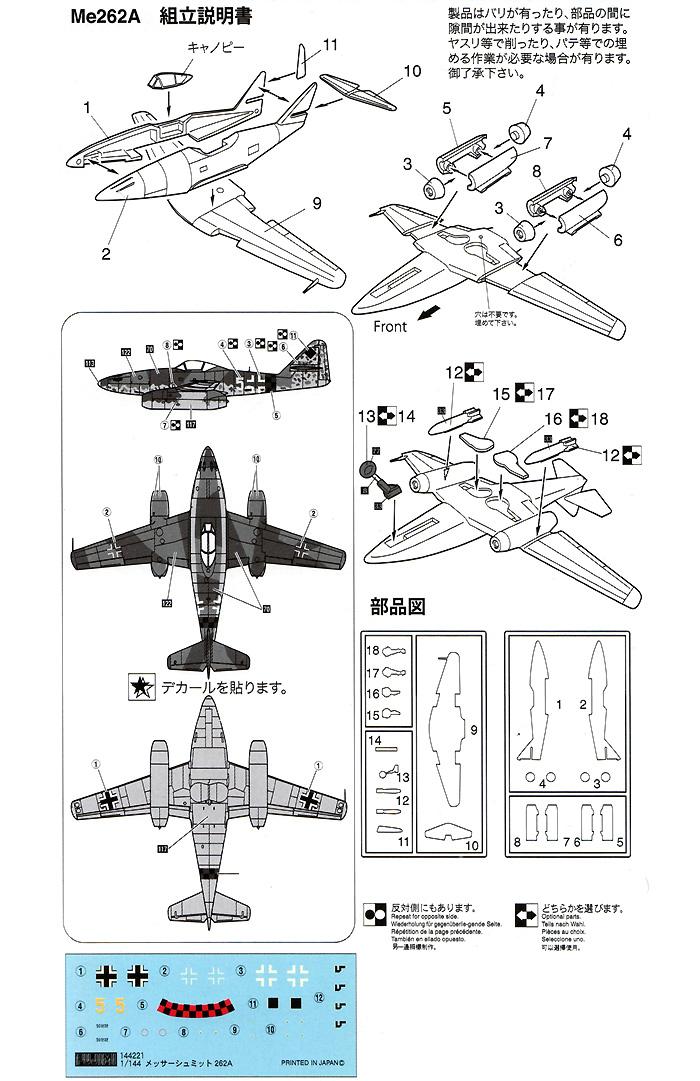 メッサーシュミット Me262Aプラモデル(フジミ1/144 AIR CRAFTNo.014)商品画像_2