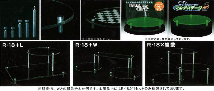 モデルベース R-18 (ラウンド18)ディスプレイ台(ホビーベースプレミアム パーツコレクション シリーズNo.PPC-K044)商品画像_3
