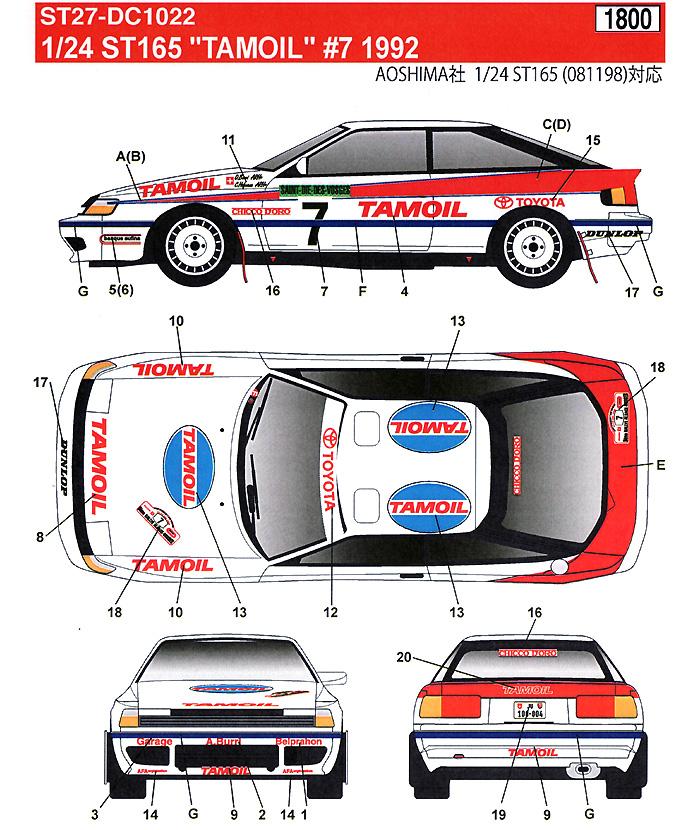 トヨタ セリカ ST165 TAMOIL #7 1992デカール(スタジオ27ラリーカー オリジナルデカールNo.DC1022)商品画像_2