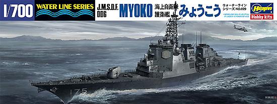 海上自衛隊 護衛艦 みょうこうプラモデル(ハセガワ1/700 ウォーターラインシリーズNo.029)商品画像