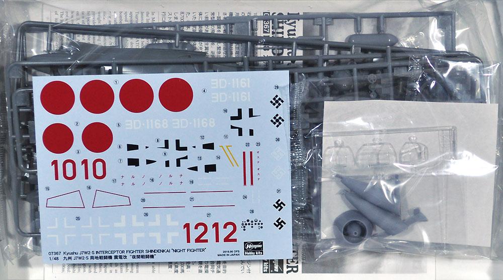 九州 J7W2-S 局地戦闘機 震電改 夜間戦闘機プラモデル(ハセガワ1/48 飛行機 限定生産No.07367)商品画像_1