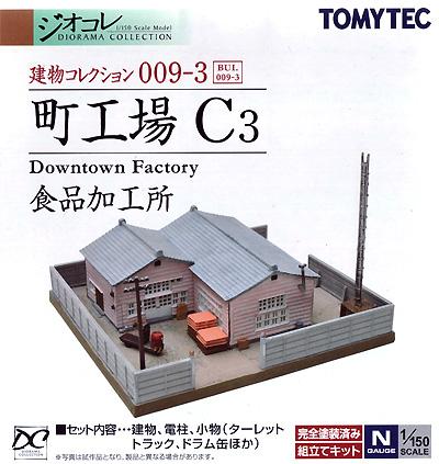 町工場 C3 (食品加工所)プラモデル(トミーテック建物コレクション (ジオコレ)No.009-3)商品画像