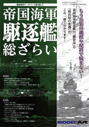 帝国海軍 駆逐艦 総ざらい本(モデルアート臨時増刊No.889)商品画像