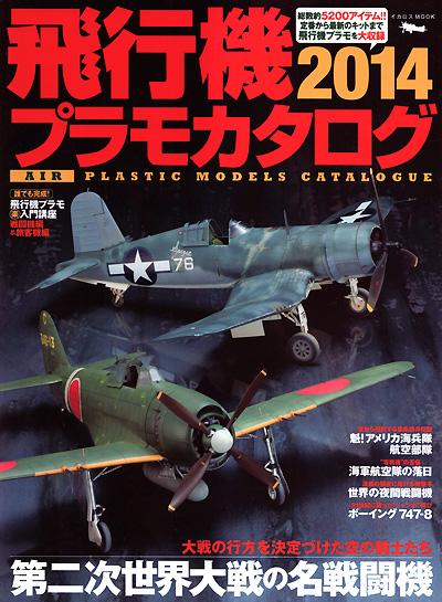飛行機プラモカタログ 2014本(イカロス出版イカロスムックNo.61795-92)商品画像