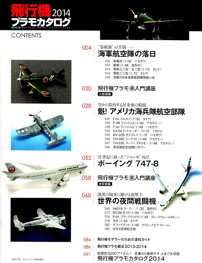 飛行機プラモカタログ 2014本(イカロス出版イカロスムックNo.61795-92)商品画像_1