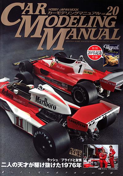 カーモデリング マニュアル Vol.20本(ホビージャパンカーモデリングマニュアルNo.020)商品画像