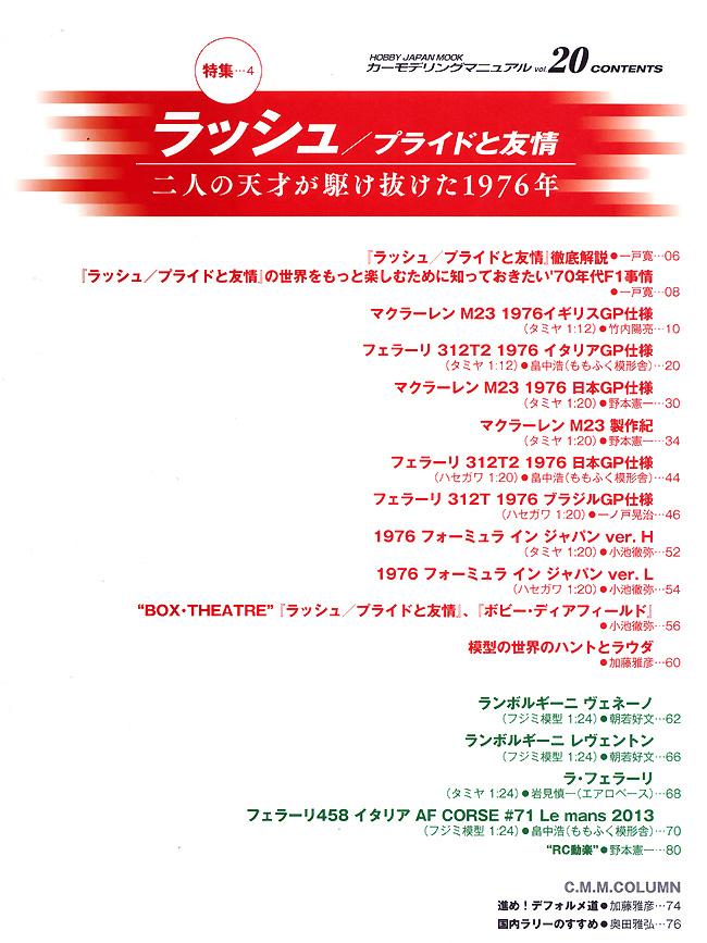 カーモデリング マニュアル Vol.20本(ホビージャパンカーモデリングマニュアルNo.020)商品画像_1