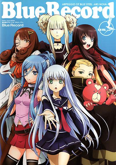蒼き鋼のアルペジオ アルス・ノヴァ Blue Record本(ホビージャパンHOBBY JAPAN MOOKNo.68146-47)商品画像