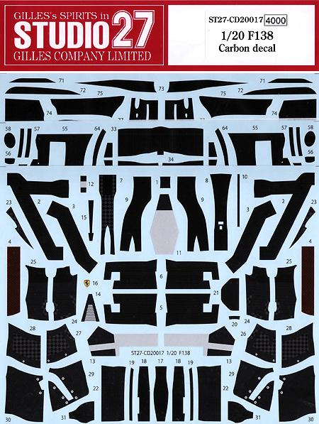 フェラーリ F138 カーボンデカールデカール(スタジオ27F1 カーボンデカールNo.CD20017)商品画像