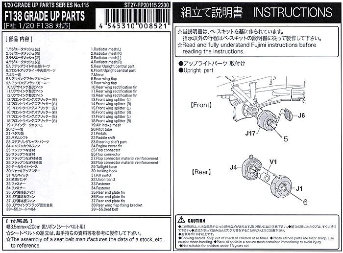 フェラーリ F138 グレードアップパーツエッチング(スタジオ27F-1 ディテールアップパーツNo.FP20115)商品画像_2