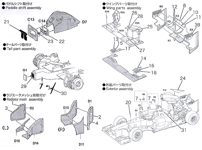 フェラーリ F138 グレードアップパーツエッチング(スタジオ27F-1 ディテールアップパーツNo.FP20115)商品画像_3