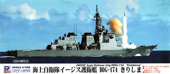 海上自衛隊 イージス護衛艦 DDG-174 きりしまプラモデル(ピットロード1/700 スカイウェーブ J シリーズNo.J-063)商品画像