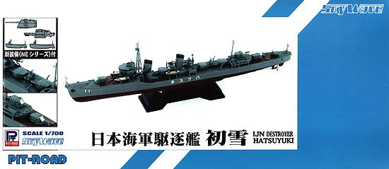 日本海軍 特型駆逐艦 初雪 (新装備付)プラモデル(ピットロード1/700 スカイウェーブ W シリーズNo.SPW026)商品画像