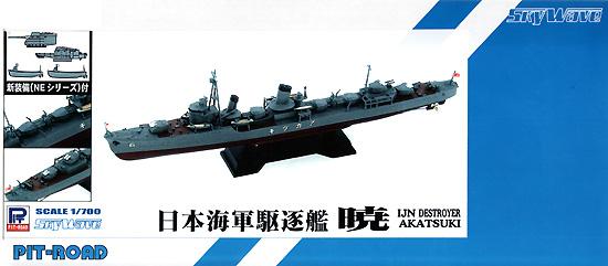日本海軍 特型(吹雪型)駆逐艦 暁 (新装備付)プラモデル(ピットロード1/700 スカイウェーブ W シリーズNo.SPW027)商品画像