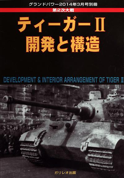 第2次大戦 ティーガー 2 開発と構造別冊(ガリレオ出版グランドパワー別冊No.13502-03)商品画像