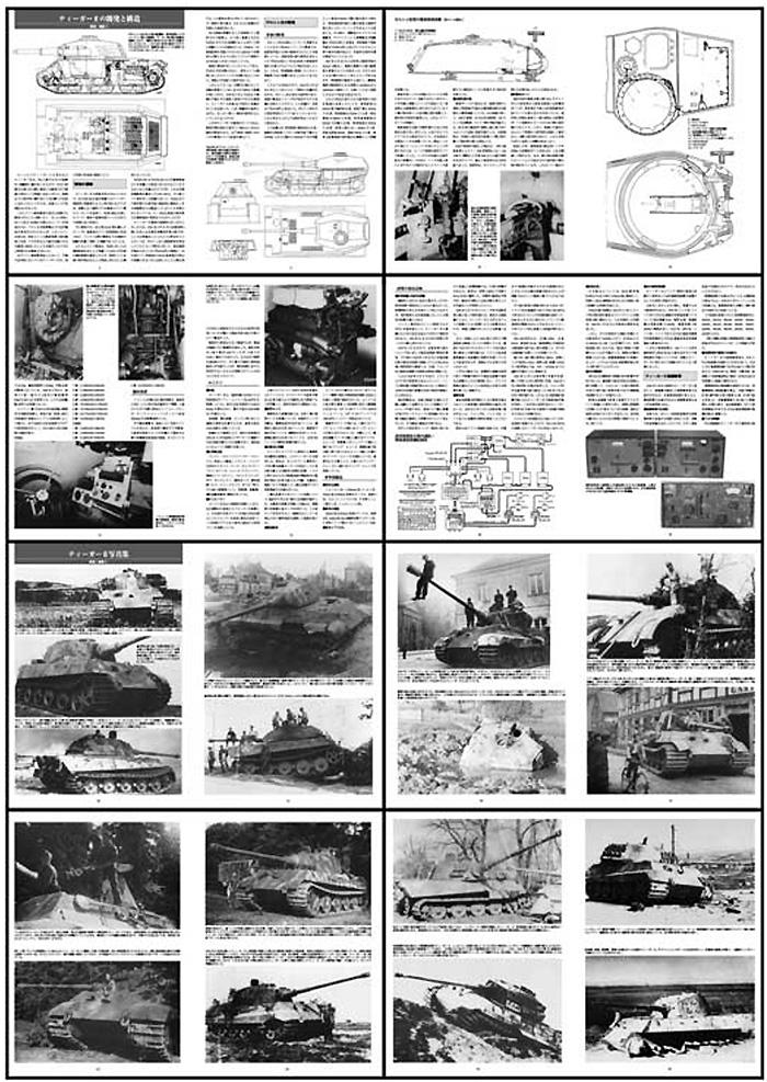 第2次大戦 ティーガー 2 開発と構造別冊(ガリレオ出版グランドパワー別冊No.13502-03)商品画像_1