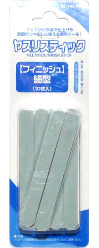 ヤスリスティック フィニッシュ 細型 (10枚入)ヤスリ(ウェーブホビーツールシリーズNo.HT-602)商品画像